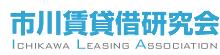 市川賃貸借研究会(ILA)